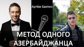 Оптовый бизнес. Метод одного азербайджанца в опте:) Артём Бахтин