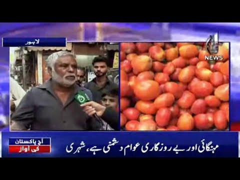 Mehengai Main Izafa..Koi Wada Wafa Na Huwa?| Aaj Pakistan Ki Awaz | 20 Oct | Aaj News