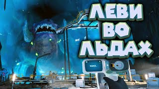 ЛЕВИАФАН ВО ЛЬДЕ И БАКТЕРИЯ ХАРРА Subnautica Below Zero