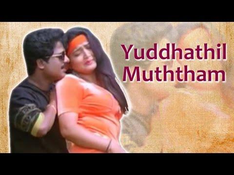 Yuddhathil Full Song  Deva Hits  Gopala Gopala  Song  Kushboo  Pandiarajan  Chithra, SPB