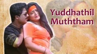 Yuddhathil Full Song | Deva Hits | Gopala Gopala Video Song | Kushboo | Pandiarajan | Chithra, S.P.B