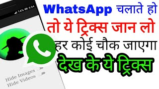 WhatsApp new tricks for hide all photos and videos. Technical text