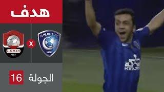 هدف الهلال الأول ضد الرائد (محمد الشلهوب) في الجولة 16 من دوري كاس الأمير محمد بن سلمان للمحترفين