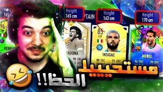 تحدي فوت درافت اقصر لاعب ..! راح اقوى لاعب في اللعبة!! ..! فيفا 21 FIFA 21 I