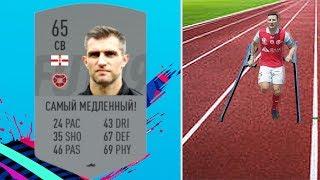 САМЫЙ МЕДЛЕННЫЙ ФУТБОЛИСТ В FIFA 19