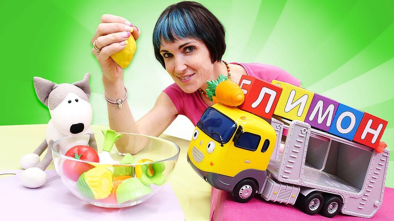 Видео для малышей - Маша Капуки и машинки добывают овощи и читают буквы! Давай почитаем слово ЛИМОН!