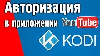 Вход на YouTube в свой аккаунт в приложении KODI на Denys H.265
