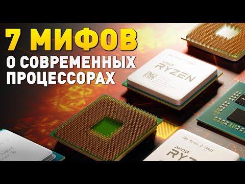 7 МИФОВ о современных ПРОЦЕССОРАХ Intel и AMD