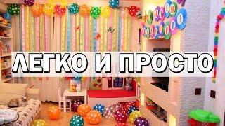 Как украсить комнату ко дню рождения? / DIY