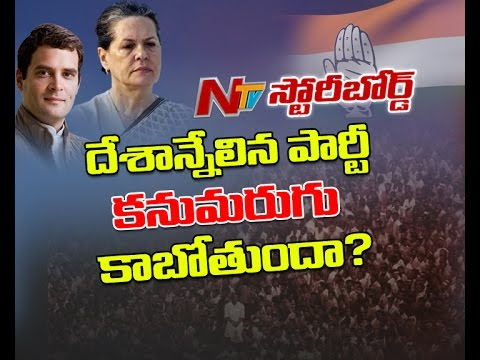 What is the Future of Indian National Congress...? || Story Board || Full || NTV