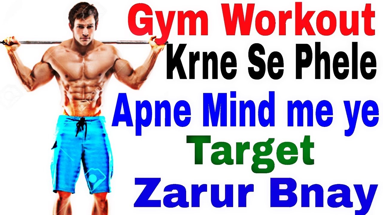 Gym Starting Tips In Hindi Workout