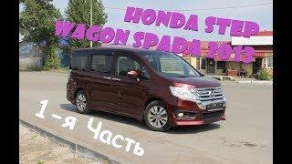 Honda Step Wagon Spada 2013. Тест-Драйв, Перегон