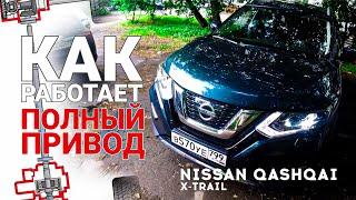 Как работает полный привод Nissan Qashqai / X-Trail