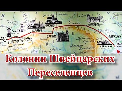Колонии Швейцарских Переселенцев - Бизнес План Русского Императорa