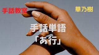 朝(morning) ☆明後日(day after tomorrow) ☆明日(tomorrow) ☆味(...