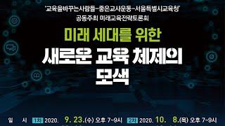 서울미래교육전략토론회 연속기획 #2 미래세대를 위한 새…