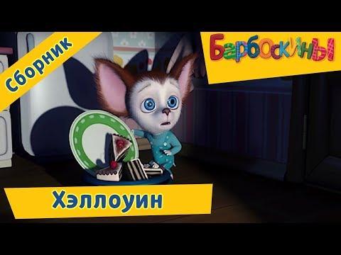 Барбоскины - 🎃 Страшные серии к Хэллоуину 🎃 Сборник 2017👻