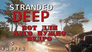 Stranded Deep I выпуск 5 | сделали копье и поняли для чего нужно ведро!