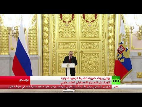 بوتين: على طرفي الصراع الفلسطيني الإسرائيلي وقف العنف  - نشر قبل 3 ساعة