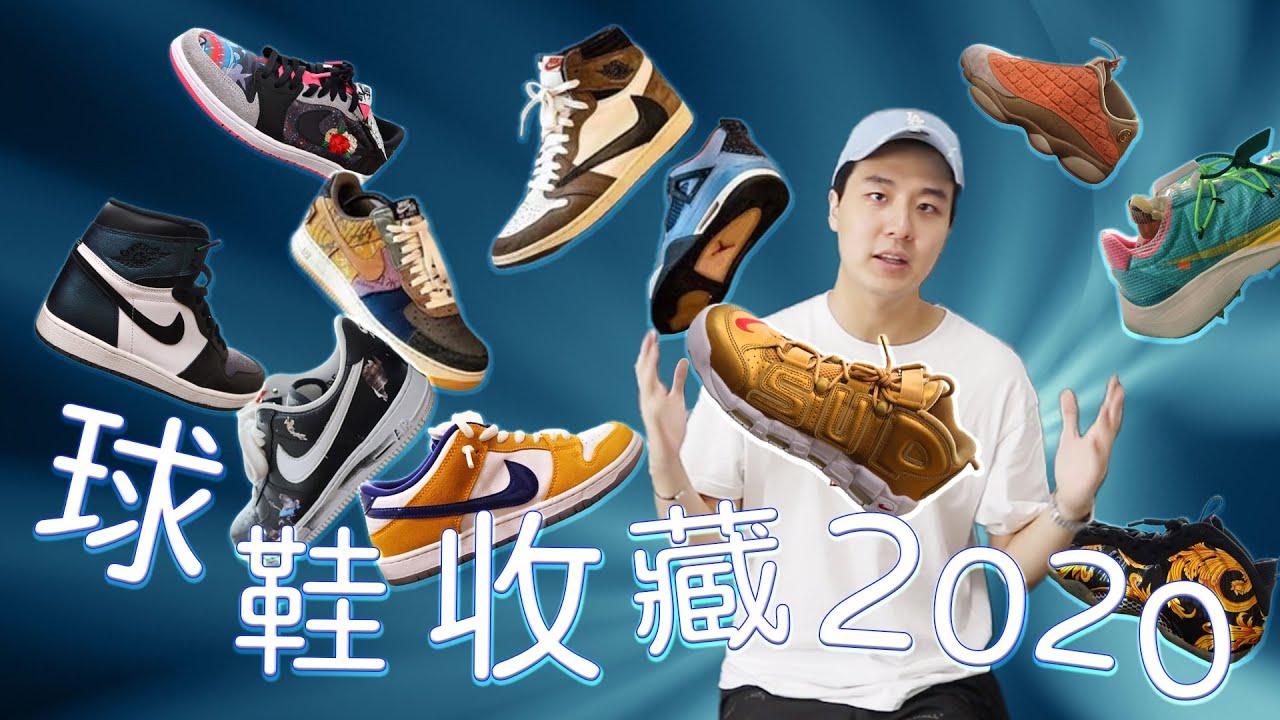 我的球鞋收藏2020! My sneaker collection update!