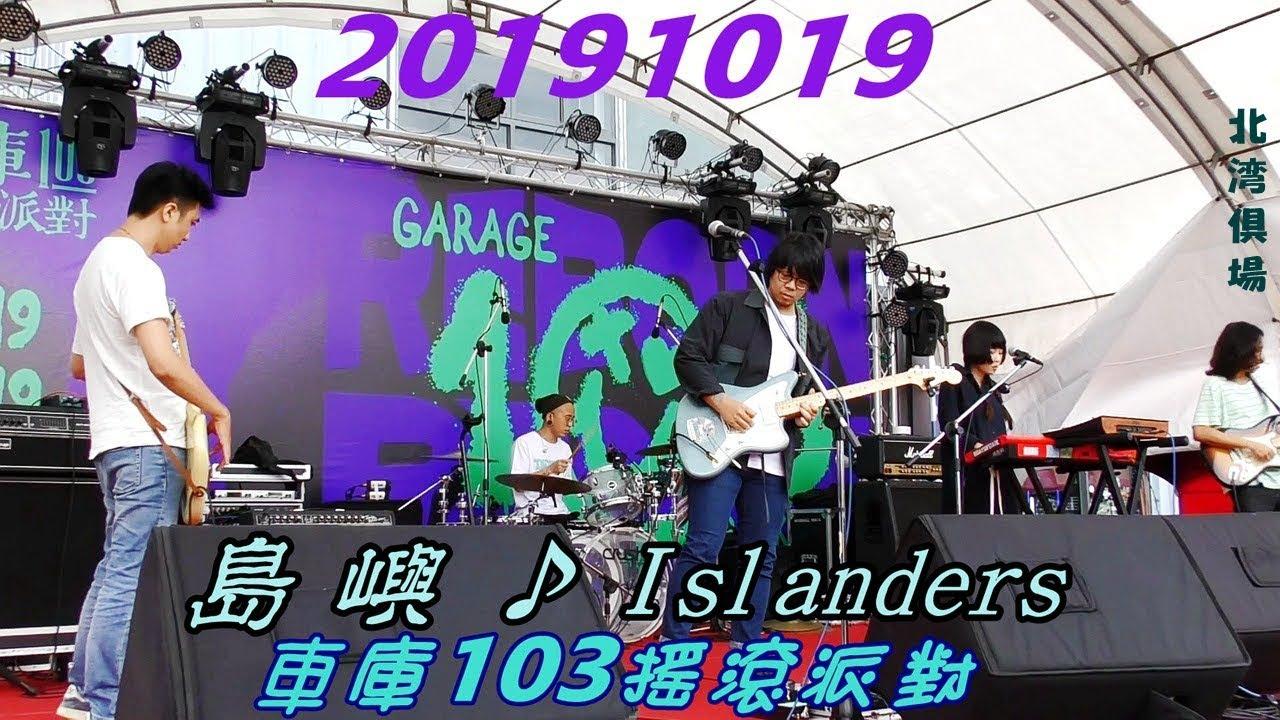 2019【島嶼樂團】車庫103搖滾派對♪Islanders Music - YouTube