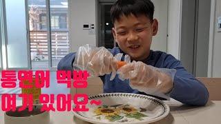 (솔직먹방) 준돌이의 통연어 먹방