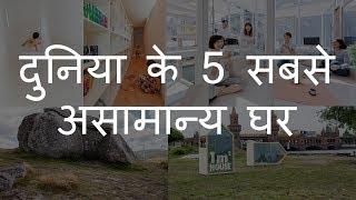 दुनिया के 5 सबसे असामान्य घर | Top 5 Unusual Houses in the World | Chotu Nai