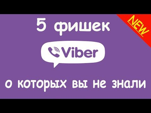 5 фишек VIBER о которых ты не знал 😲