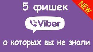 5 фишек VIBER о которых ты не знал