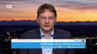 ما مصير المنقبات بعد حظر النقاب في بافاريا؟