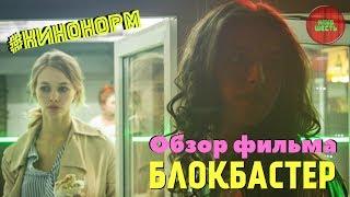 """Обзор фильма """"Блокбастер"""", 2017 год (#Кинонорм)"""