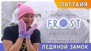 Экскурсии в Паттайе. FROST - Магический лед Сиама.
