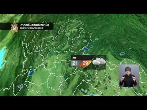 ตรวจสอบสภาพอากาศ วันนี้ทุกภาคยังคงมีฝนตกหนัก #พยากรณ์อากาศ #ข่าวเที่ยงThaiPBS