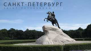 Санкт-Петербург (Saint-Petersburg' 2013)(, 2013-08-20T20:43:04.000Z)