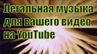 Follow Me - Легальная музыка для вашего видео на ютубе(, 2016-03-22T23:31:33.000Z)