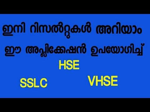 റിസൽട്ട് നോക്കാം | How to check sslc plus two  result