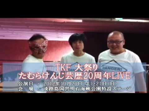 TKF大祭りコメント動画 『モスト...