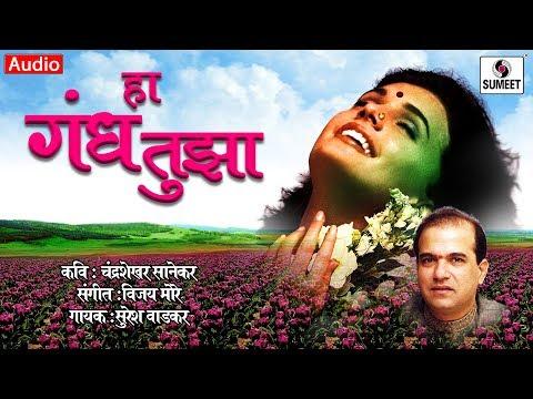 Ha Gandha Tujha -  Bhaavgeet -  Suresh Wadkar - Audio Jukebox - Suresh Wadkar