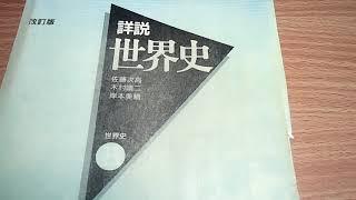 読んだ章を報告。#60【世界史教科書】 thumbnail