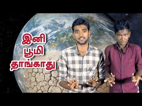Climate Change & Global Warming: Earth's Survival ? | Joker Show