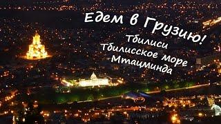 Едем в ГРУЗИЮ! Советы,цены,впечатления! Продолжаем смотреть Тбилиси!(Едем в ГРУЗИЮ! Советы,цены,впечатления! Продолжаем смотреть Тбилиси! Видео