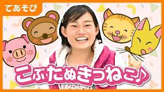 こぶたぬきつねこ♪【手遊び歌】 こどものうた・手あそび 【Japanese Children's Song, Nursery Rhymes & Finger Plays】 thumbnail