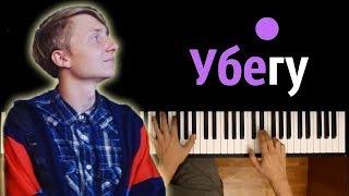 Егор Натс - Убегу ● караоке   PIANO_KARAOKE ● + НОТЫ & MIDI