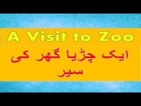 A Visit to Zoo Essay in Urdu Hindi