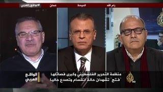 الواقع العربي-الذكرى الـ51 لتأسيس حركة فتح