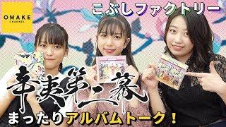 2019年10月2日発売こぶしファクトリー2ndアルバム「辛夷第二幕」 アルバ...