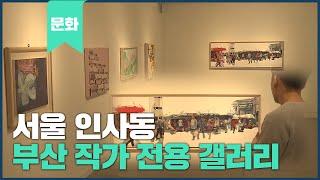 서울 인사동에 '부산 작가 전용' 갤러리 효과 만점!