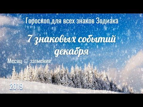 7 знаковых событий декабря - для всех знаков Зодиака