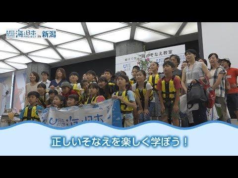 親子で学ぶ海のそなえ教室 日本財団 海と日本PROJECT in 新潟 2018 #06