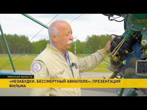Леонид Якубович представил свой фильм «Бессмертный авиаполк» на аэродроме под Минском